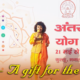 International Yoga Day 2017 - Dr. Archika Didi